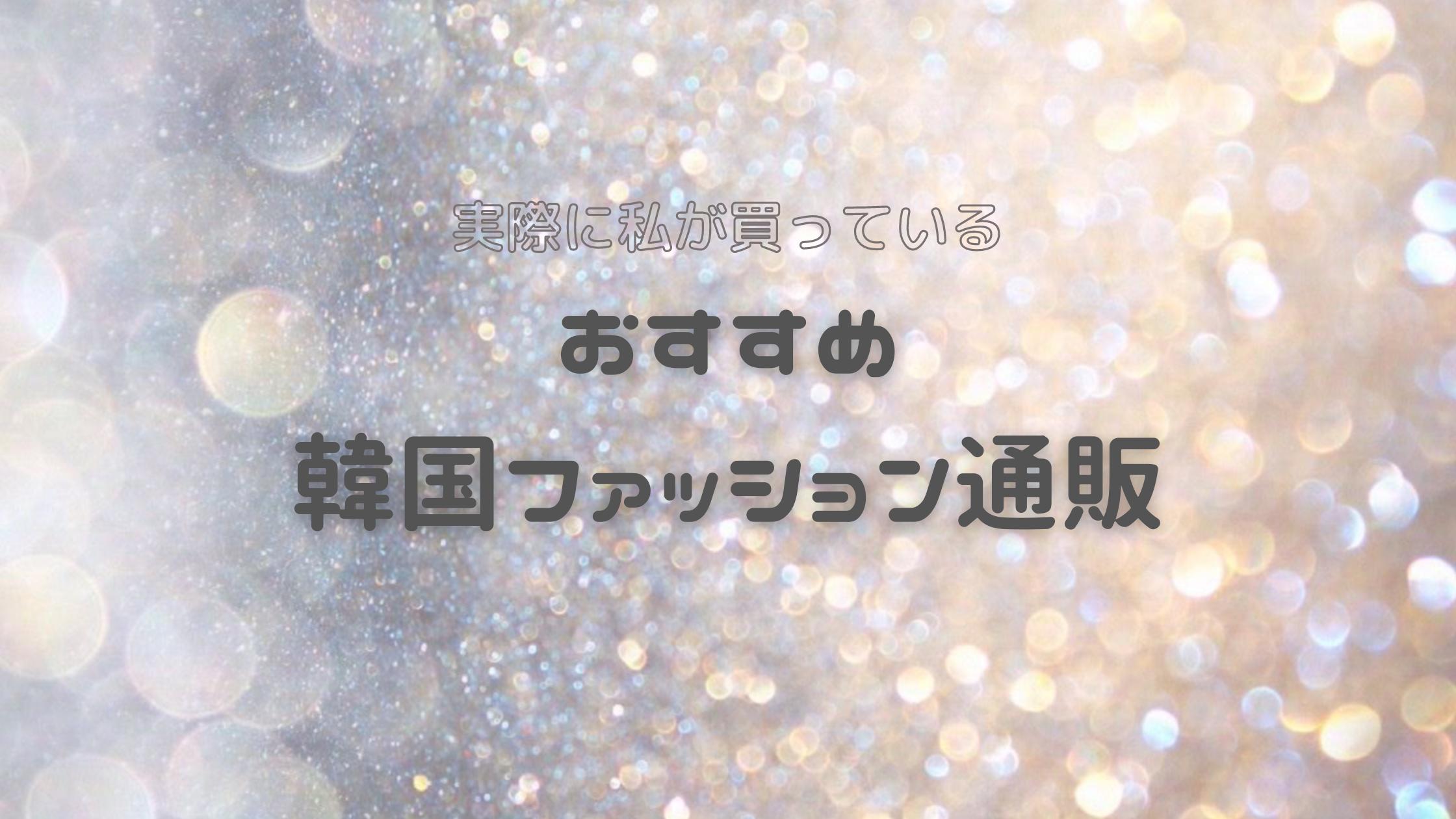 【韓国ファッション通販】プチプラ可愛いから大人向けまで!おしゃれなおすすめ通販5選♡【10~50代向け】
